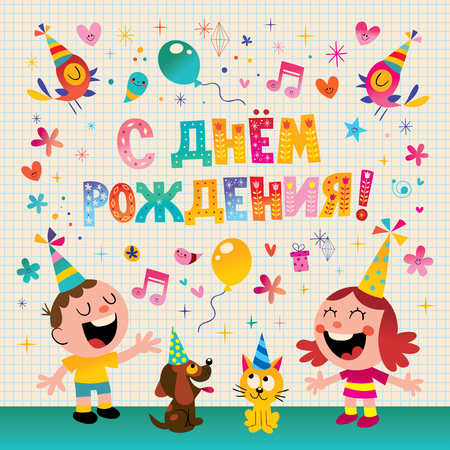 Happy Birthday in Russian kids greeting card
