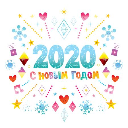 Happy New Year in Russian 2020 greeting card Ilustração