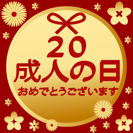 Coming of Age in Japan (Seijin no Hi). Calligraphy phrase in japanese. Greeting card template vector.