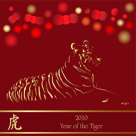 glowing skin: Tigre de oro sobre fondo de luz resplandeciente con car�cter chino para Tiger