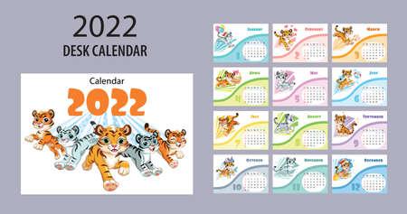 2022 Horizontal calendar design with cute cartoon tigers vector