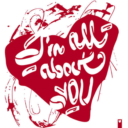 about you: lettering, stylized heart with a declaration of love, i  am all about you