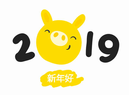 Symbol 2019 year in Eastern calendar yellow pig. New Year 2019. Use for calendar diary banner poster postcard. cartoon smyle yellow pig. Vector isolated illustration for chinese new year.