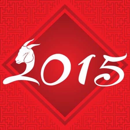 auspicious occasions: 2015 goat year Illustration