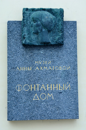 St Petersburg, Russia - March 25, 2018. Memorial plaque on the Fountain House where Russian poet Anna Akhmatova lived in St Petersburg, now housing a museum. Editorial