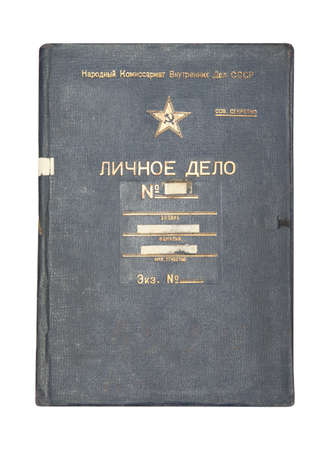 Cover page of NKVD (KGB) top secret file.1939 Stock Photo - 8647815