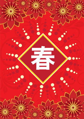 Classic Oriental Pattern with Spring Chinese Wording Illustration