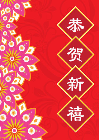 Classic Oriental Pattern With Chinese New Year Greeting Wording