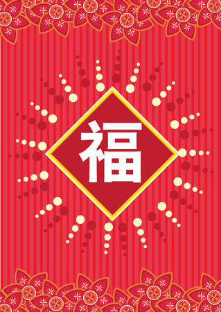 wording: Classic Oriental Pattern with prosperity chinese wording