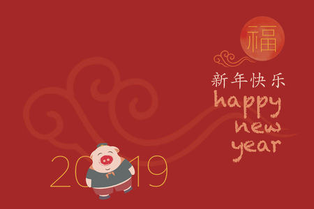 illustration  of Chinese New Year festival greeting with 'Happy New Year' words Standard-Bild - 109810243