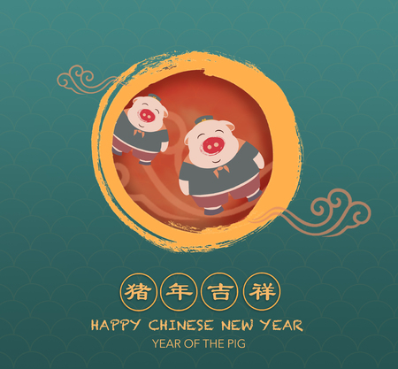 illustration  of Chinese New Year festival greeting with 'Happy New Year' words Standard-Bild - 109810257