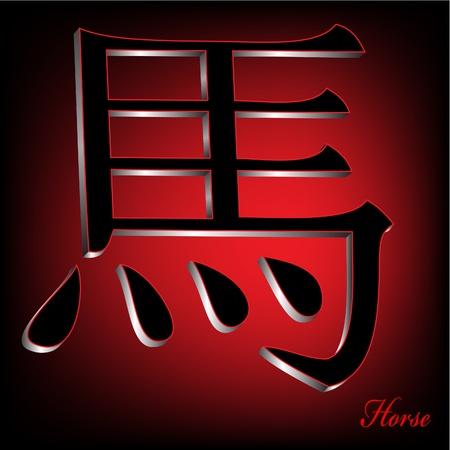 zodiak: Horse  - China Zodiak Vector Illustration  Illustration