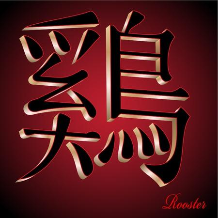 zodiak: Rooster - China Zodiak Vector Illustration Illustration