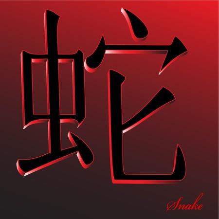 zodiak: Snake - China Zodiak Vector Illustration