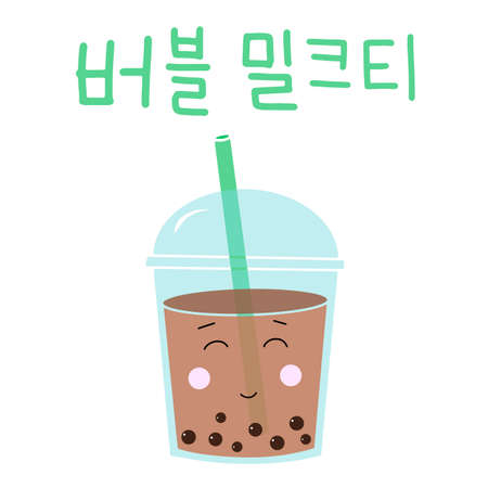 Bubble pearl milk tea in Korean language. Boba refreshing mixed beverage. Vector illustration with hand lettering for catering advertisement, menu template, poster in coffee shop.