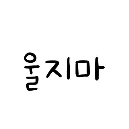 Phrase in korean language for education or greeting, romantic lettering card. Vector illustration with korean letters. South Korea culture.