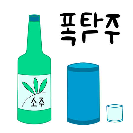 Soju Korean traditional alcohol drink with beer can vector illustration. Bottle of national asian beverage from South Korea. Rice vodka icon for bar, restaurant menu. Lettering for party poster. 向量圖像