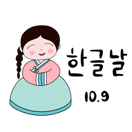 Postcard with calligraphic text Happy Korean alphabet day in Korean language. Korean traditional holiday Hangul day. The culture of South Korea. Kid in hanbok. Vector illustration.