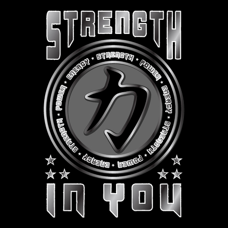 t shirt design: Strength in you. Quote with Kanji character for Power, Force. One of three scripts used in the Japanese language are Chinese characters introduced to Japan in the 5th century. T shirt design. Vector.