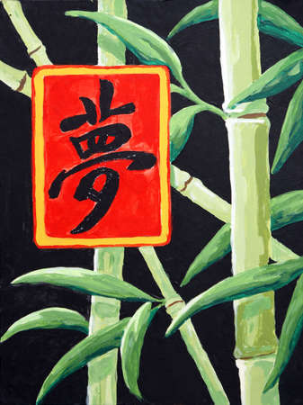 feng shui: A modern painting of bamboo dreams on canvass. Stock Photo