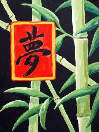 canvass: Una pintura moderna de los sue�os de bamb� sobre lienzo.