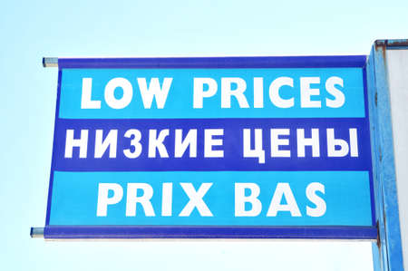 The sign of low prices on a blue sky background