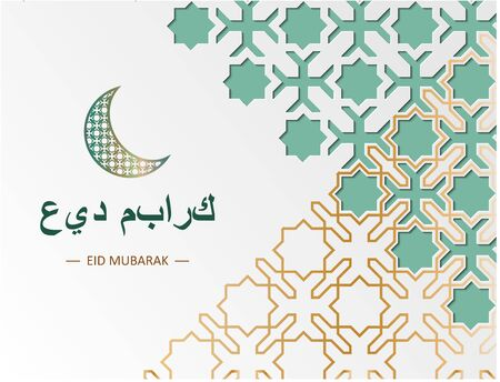 Eid mubarak (Blessed Feast) card for invitation, celebration, performed in arabic geometric tile. Cut out paper. Colofrul vector template. 일러스트
