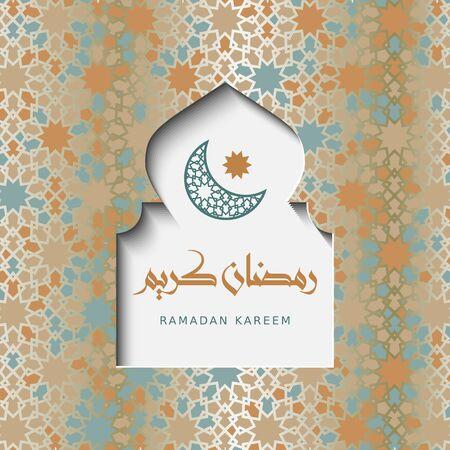 Arabic window, paper cut layout arch .Ramadan Kareem vector greeting card, backgraund with modern geometric design, moon and Ramadan Kareem calligraphy.