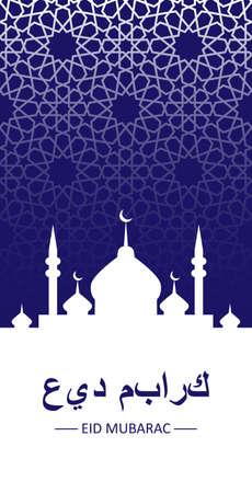 Eid mubarak, ramadan kareem. Islamic greeting card with mosque silhoette and night sky. Eid mubarak vector greeting card.