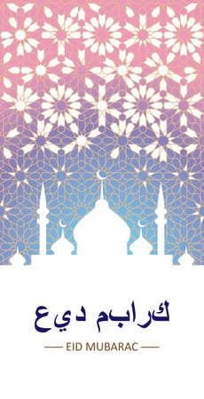 Eid mubarak, ramadan kareem. Islamic greeting card with mosque silhoette and colorful night sky. Eid mubarak vector card. Ilustração