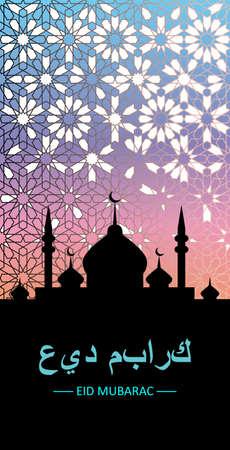 Eid mubarak, ramadan kareem. Islamic greeting card with mosque silhoette and colorful night sky.