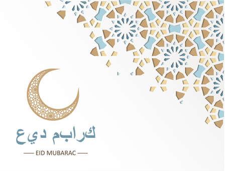 Eid mubarak vector card template in arabic geometric tile. Cut out paper. Eid mubarak modern greeting card. Ilustração