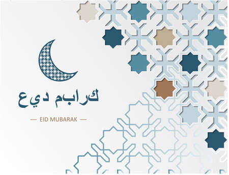 Eid mubarak card with arabic geometric tile and crescent. Cut out paper, layout design of Eid mubarak template.