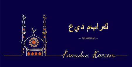 Ramadan Kareem vector simple minimal background with mosque, mandala and lettering Ramadan Kareem.One continuous line drawing Illusztráció