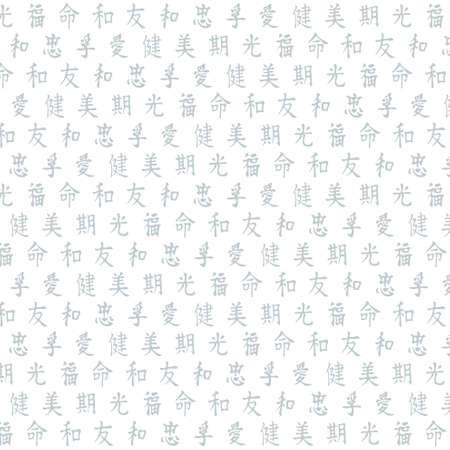 ideogram: Background of Japanese hieroglyphics Illustration