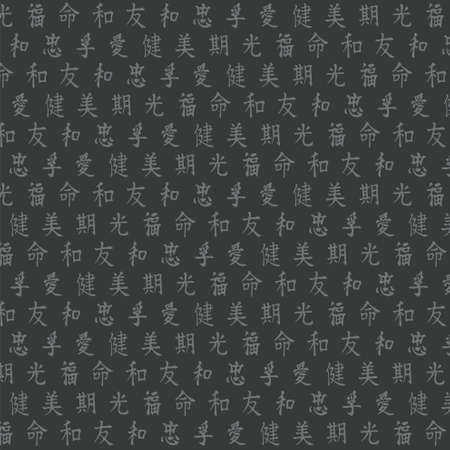 Background of Japanese hieroglyphics Illustration