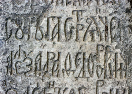 orthographic symbol: Close-up of ancient gray stone carved of Slavic Writing