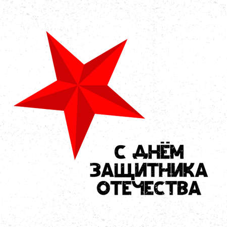 Card with cyrillic lettering Happy Defender of the Fatherland day with red star. Vector illustration isolated on white background. Can be used as card, postcard, poster, banner, flyer, brochure, label