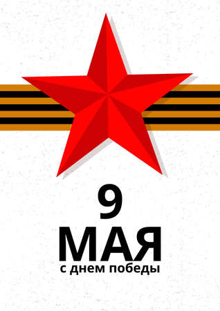 Card with cyrillic lettering 9 May Happy Victory Day. Vector illustration
