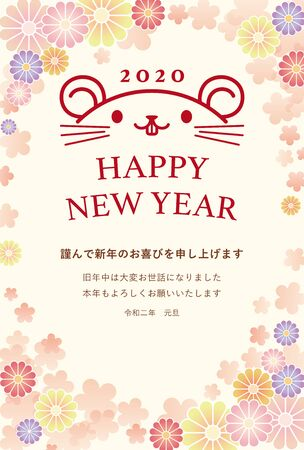 New years card. The year of the mouse. Japanese sentence translation Happy New Year. Last year was very indebted. Thank you again this year. Ilustracja