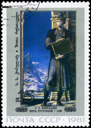 rustaveli: USSR - CIRCA 1981: A Stamp printed in USSR shows the painting Shota  Rustaveli, by S.S.Kobuladze (1909-1978) from the series Paintings, circa 1981