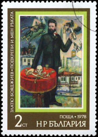 necromancer: BULGARIA - CIRCA 1978: A Stamp printed in BULGARIA shows the Strength for my Arm, by Zlatyu Boyadjiev, from the series Burgarian Paintings, circa 1978