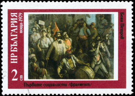 museum rally: BULGARIA - CIRCA 1979: A Stamp printed in BULGARIA shows the First Socialists, by Bojan Petrov, from the series Paintings, circa 1979