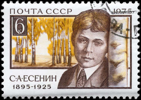 esenin: USSR - CIRCA 1975: A Stamp printed in USSR shows Sergei Esenin (1895-1925), poet, circa 1975