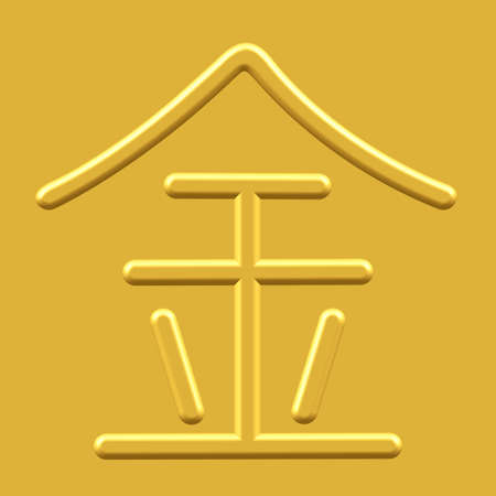 hanzi: Chinese character icon of the gold