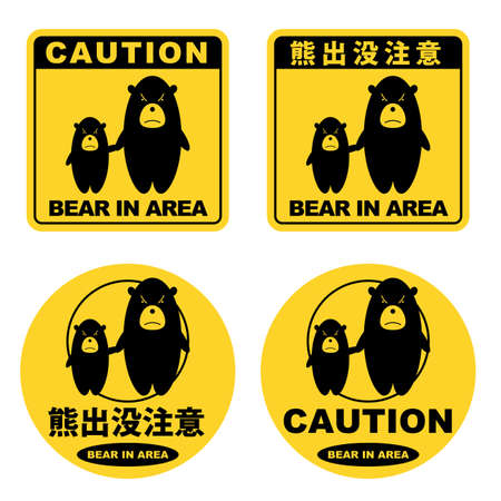 labeling: Signboard of warning the appearance of bear
