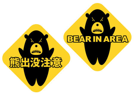 appearance: Signboard of warning the appearance of bear