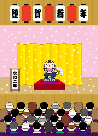 New Years Opening by comic storyteller, KINGA SHINNEN (A Happy new Year), REIWA NINEN (2nd Year of the Japanese New era R Eiwa ) Stock Illustratie