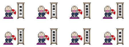 Business Information by rakugo performer