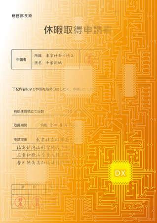 Digitization of business documents ,KYUKASHUTOKU SHINSEISHO(Vacation application documents) , (Created with vector data) Archivio Fotografico - 151398811